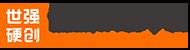 世强元件电商-智能硬件创新服务平台